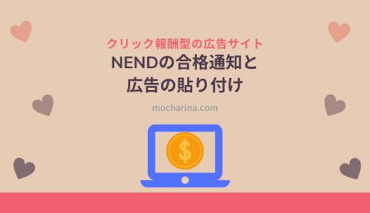 クリック報酬型の広告サイト「NEND」の合格通知と広告の貼り付け