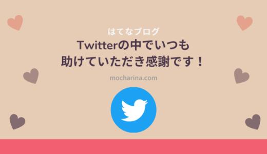 Twitterの中で助けてくれる、ブログ仲間に感謝!