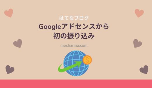 【ブログ運営】メインブログとサブブログを入れ替えてみて・Googleアドセンスからの初の振り込み