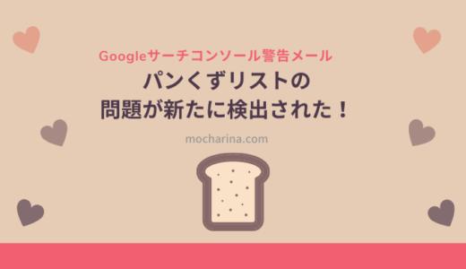 【ブログ運営】Googleサーチコンソールからの警告メール!「パンくずリストで問題」が新たに検出されました