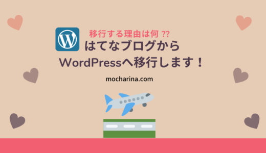 【お知らせ】はてなブログからWordPressへ移行します!
