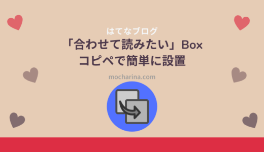 コピペで簡単「合わせて読みたい」ボックスの設置・スマホの辞書ツールを活用しよう
