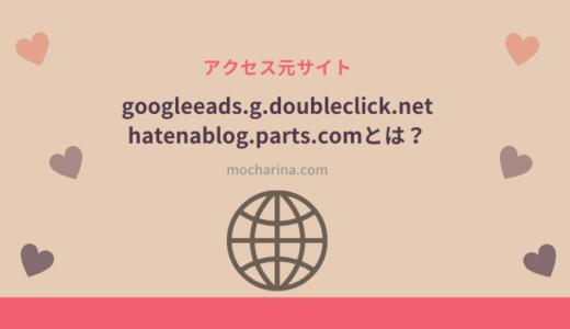 アクセス元サイトgoogleeads.g.doubleclick.netとhatenablog-parts.comって何?