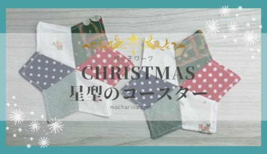 星型のコースター・簡単に出来るクリスマスの布小物