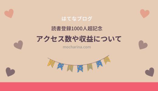読者登録1000人を超えました!アクセス数や収益は⁈