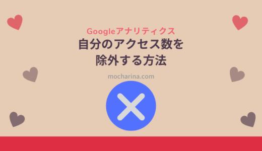【ブログ運営】Googleアナリティクスから自分のアクセス数を除外する方法