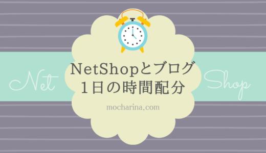 ネットショップとハンドメイドブログ・ブログ運営と1日の時間配分について