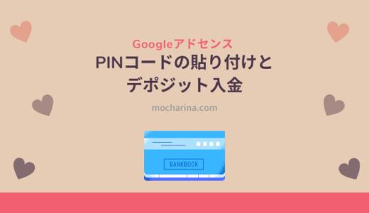 【ブログの運営報告】Googleアドセンス申請からPINコード貼付・デポジット入金まで