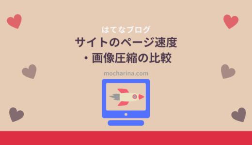 サイトのページ表示速度・画像圧縮の比較・スマホでサイト画像の保存方法