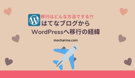 はてなからWordPressへ・サイトの移行をほーくさんに依頼!