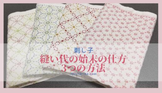 刺し子の花ふきん・布の縫い代の始末の仕方「3つの方法」