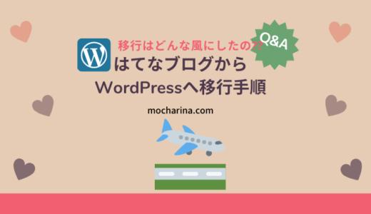 はてなからWordPressへ・サイトの移行手順とほーくさんにQ&A