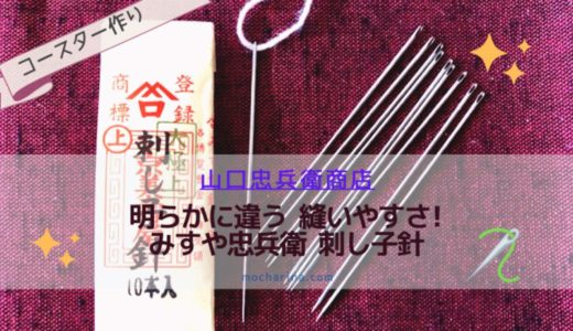 明らかに違う 縫いやすさ!京都「みすや忠兵衛 刺し子針」の特徴5点