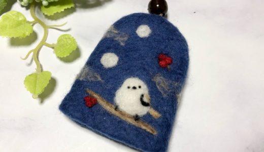 もふもふシマエナガ・羊毛フェルトのキーケースの作り方