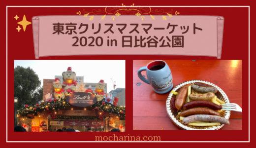 東京クリスマスマーケット2020 in日比谷公園でマグカップをゲット!