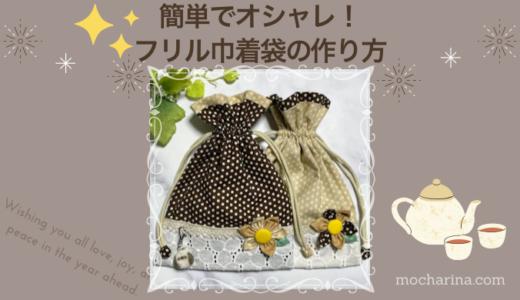 簡単でオシャレ!水玉模様の裏地付きフリル巾着袋の作り方
