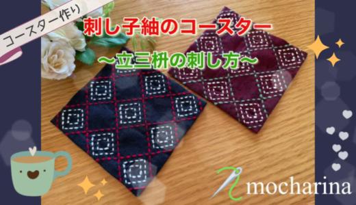 刺し子紬のコースター「立三枡」の刺し方・三枡紋とは