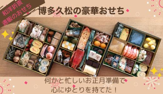 通販のおせち・和洋折衷が楽しめる博多久松の料亭おせち