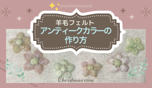 羊毛フェルトのアンティークカラーの作り方・クリスマスローズの花【冬の額飾り】