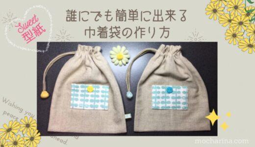 誰にでも簡単にできる巾着袋の作り方・葉っぱ柄のポケット付き