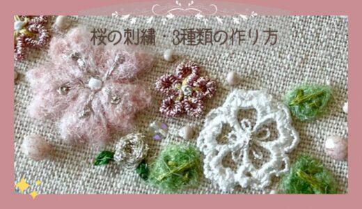 簡単な3種類の桜の刺繍の作り方【刺繍・羊毛フェルト・モチーフレース】