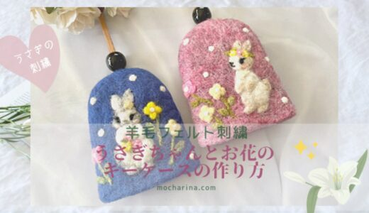 ふわふわうさぎちゃんとお花の刺繍の作り方【羊毛フェルトのキーケース】