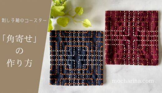 刺し子紬のコースター「角寄せ」の作り方【オリンパス】