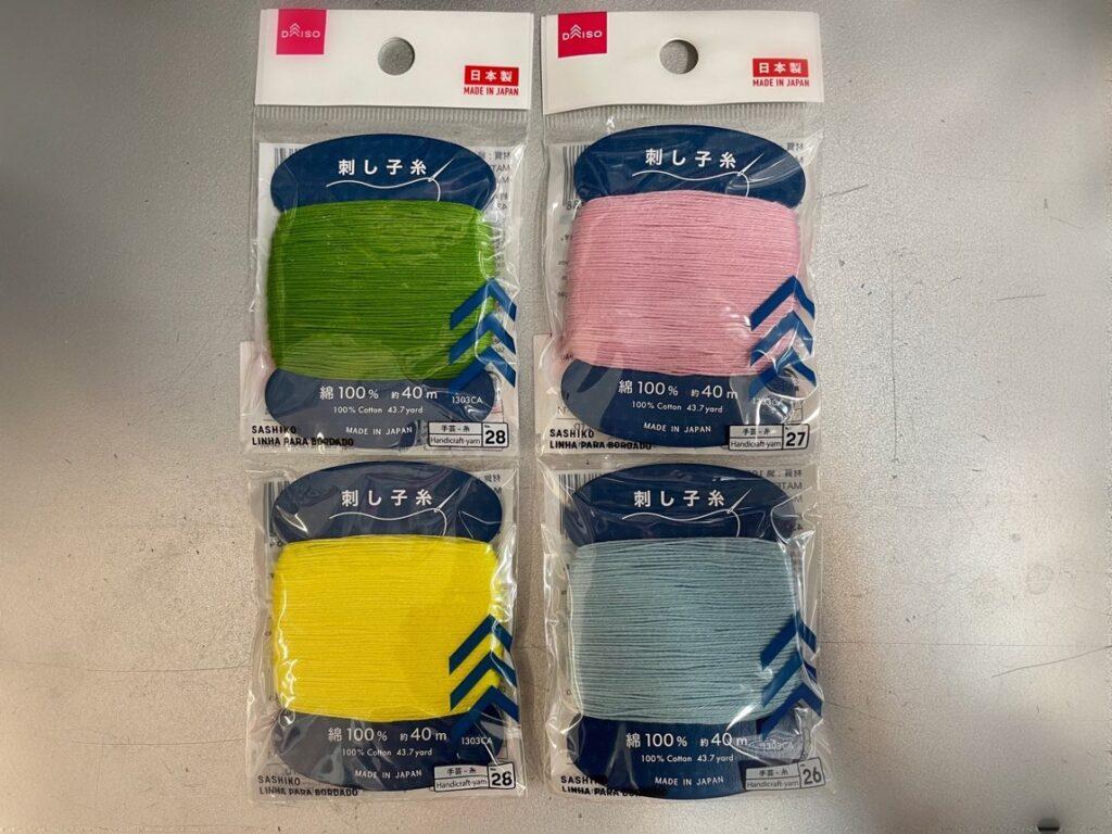 4色の刺し子糸