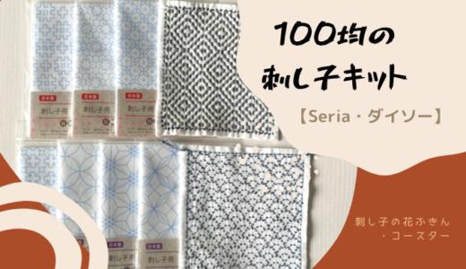 【100均の刺し子】ダイソーとSeriaのキットの種類と刺し子糸