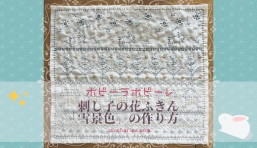 刺し子の花ふきん「雪景色」うさぎや星の図案の刺し方【ホビーラホビーレ】