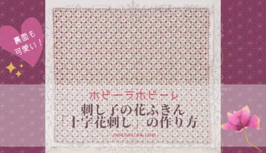 裏側も可愛い!刺し子の花ふきん「十字花刺し」4色使いの作り方の順番