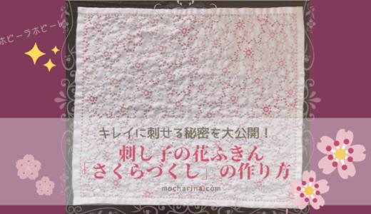 刺し子の花ふきん「さくらづくし」・布の端の処理とキレイに刺す方法