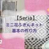 【Seriaの刺し子】ミニ花ふきんの基本の作り方・布の端の処理と仕上げ