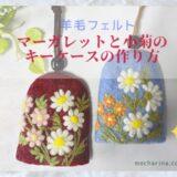 マーガレットと小菊のキーケースの作り方【羊毛フェルト】