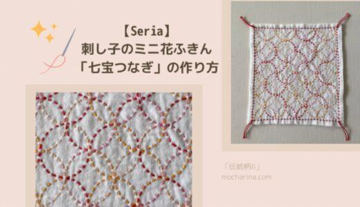 【Seria】刺し子のミニ花ふきん・簡単で可愛い「七宝つなぎ」の作り方