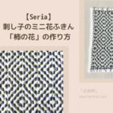 【Seria】刺し子のミニ花ふきん「柿の花」の作り方