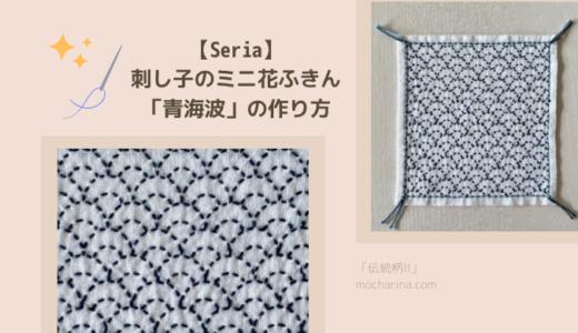【Seria】刺し子のミニ花ふきん「青海波」の作り方【失敗談あり】