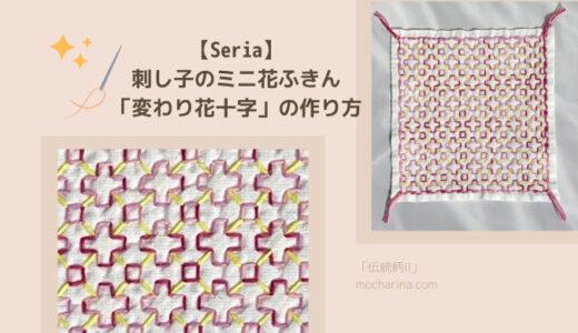 【Seria】刺し子のミニ花ふきん・変わり花十字の作り方のコツ3点