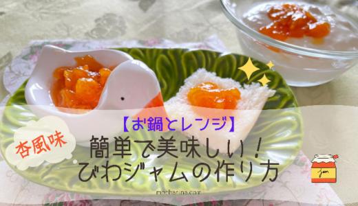 簡単美味しい!あんず風味の「びわジャム」の作り方とレシピ・ポイント5点