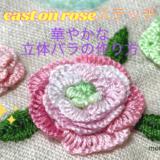 豪華な立体バラの刺繍・キャストオンローズステッチの作り方
