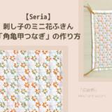 【Seria】刺し子のミニ花ふきん ビタミンカラーの「角亀甲つなぎ」の作り方