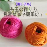 【刺し子糸】糸巻き機を使わずに、かせ糸から糸玉にする方法・ポイント3点