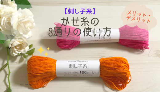 【刺し子糸】かせ糸の3通りの使い方とメリット・デメリット