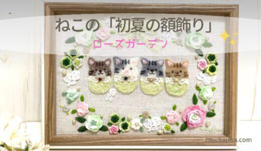 4匹のねこちゃんとグリーンのバラのリース・ローズガーデン【初夏の額飾り】