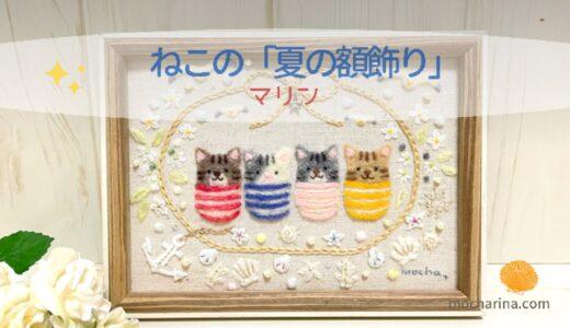 【夏の額飾り】羊毛フェルトの4匹のねことホワイトマリン柄のリース
