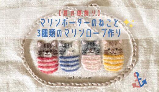 マリンボーダーのねこと3種類のマリンロープ作り【羊毛フェルト刺繍】