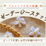 レゼーデージーステッチのぷっくりお花の作り方【プルメリア】