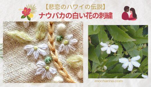 【悲恋のハワイの伝説】「ナウパカ」白い花の刺繍の作り方