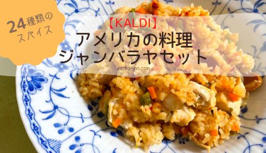 【KALDI】炊飯器で簡単料理!アメリカの庶民の味ジャンバラヤセット