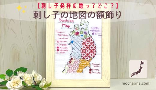 【刺し子のインテリア】カラフルな寄せ模様で作る東北の地図の額